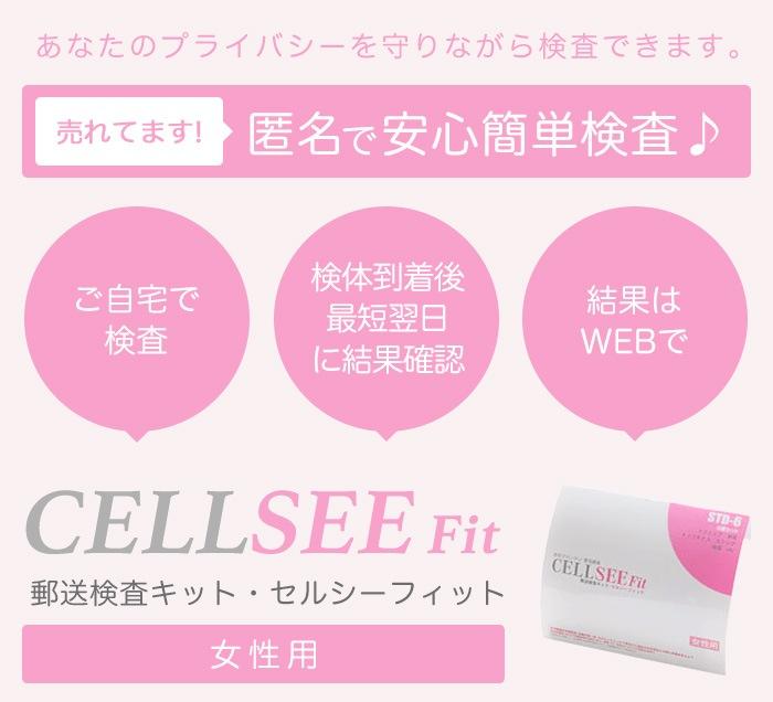 郵送検査キット・セルシーフィット(女性用)