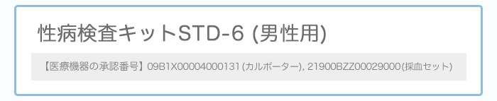 性病検査キットSTD-4(男性用)
