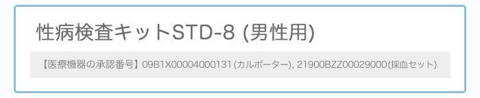 性病検査キットSTD-8(男性用)