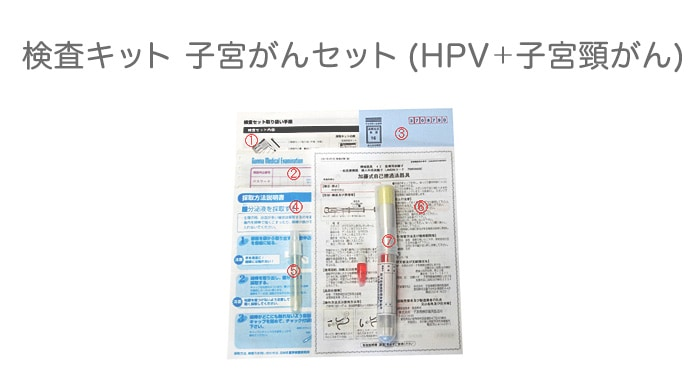 性病検査キット 子宮がんセット(HPV+子宮頸がん)(女性用)