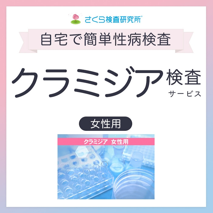 性病郵送検査キット【さくら検査研究所】