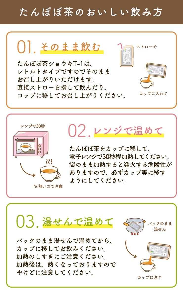 たんぽぽ茶 ショウキT-1