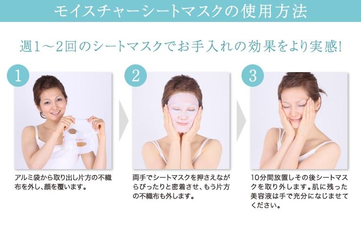 モイスチャーシートマスクの使用方法。週1〜2回のシートマスクでお手入れの効果をより実感!