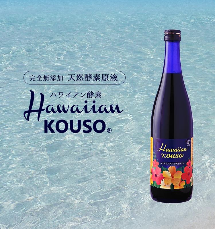 ハワイアン酵素