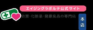 エイジングラボルテ公式サイト/お薬・化粧品・健康食品の専門店 - ハートフル薬局本店