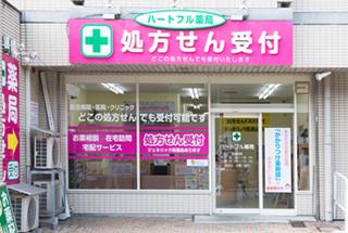男性活力商品と妊活応援商品の通販サイト