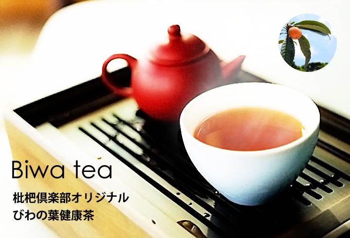 枇杷倶楽部オリジナルびわの葉健康茶