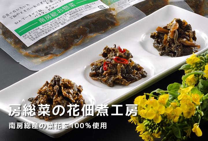 炊き立てごはんにぴったり!南房総さん菜花100%使用した菜の花の佃煮