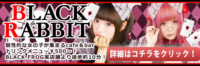 コンカフェ BLACKRABBIT