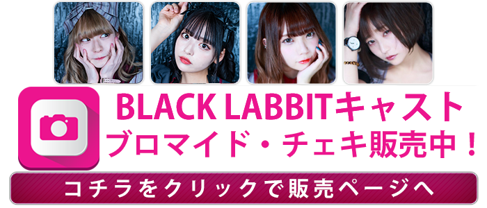 カフェ・バーBLACKRABBIT(ブラックラビット)