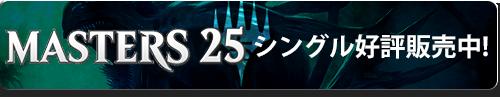 マスターズ25th