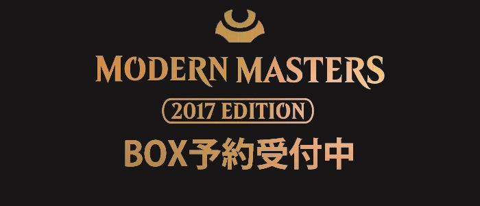 モダンマスターズ 2017年版 ボックス