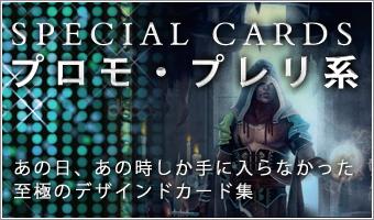 プロモーション系カード