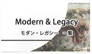 モダン・レガシーコーナー
