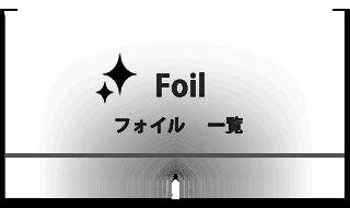 フォイルコーナー