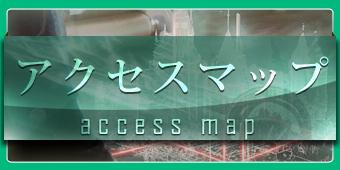 実店舗 アクセスマップ