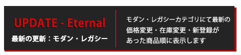 モダン・レガシー最新の更新