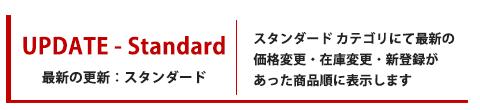 スタンダード最新の更新