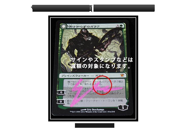 サインなどがあるカードの例