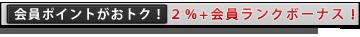 ポイント2%還元!
