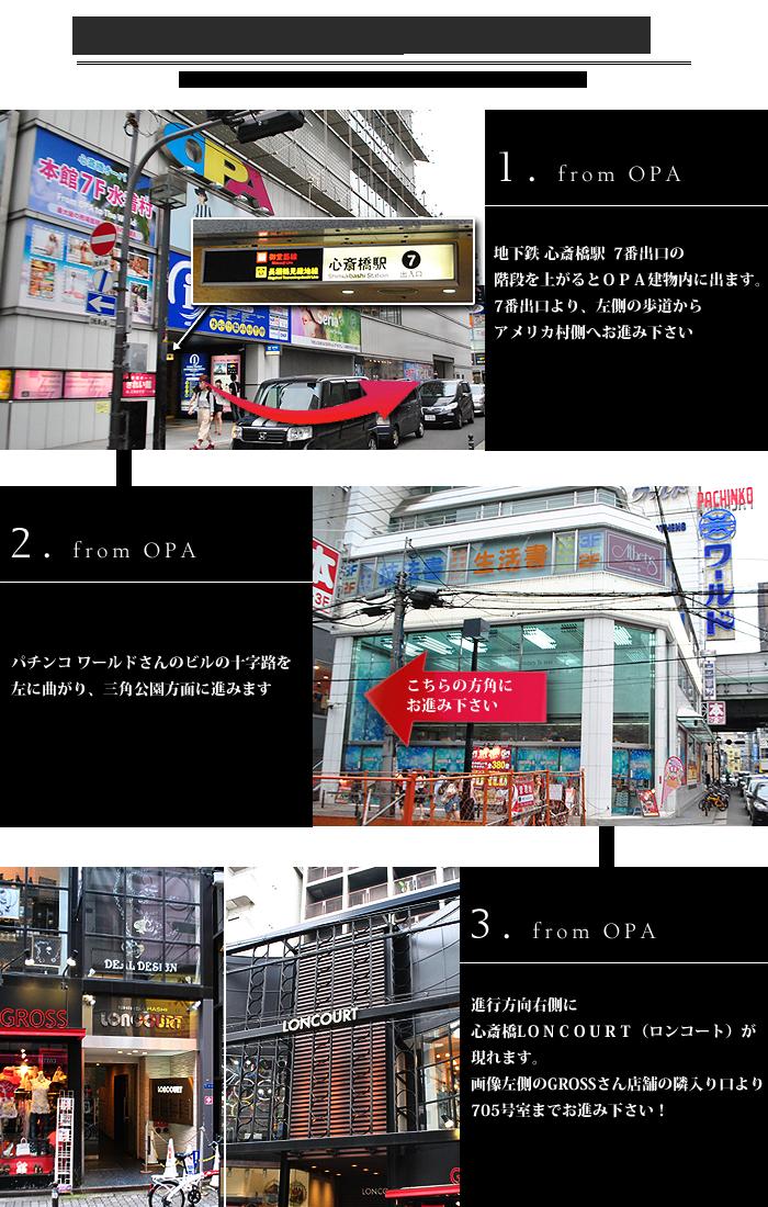 地下鉄 心斎橋駅からの道順