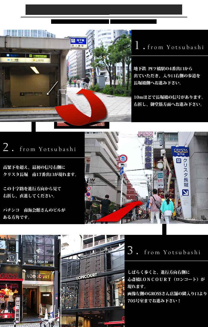 地下鉄 四ツ橋駅からの道順