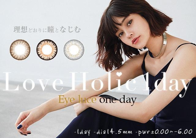 ラブホリックワンデー(LoveHolic1day)ちぃぽぽプロデュースカラコン