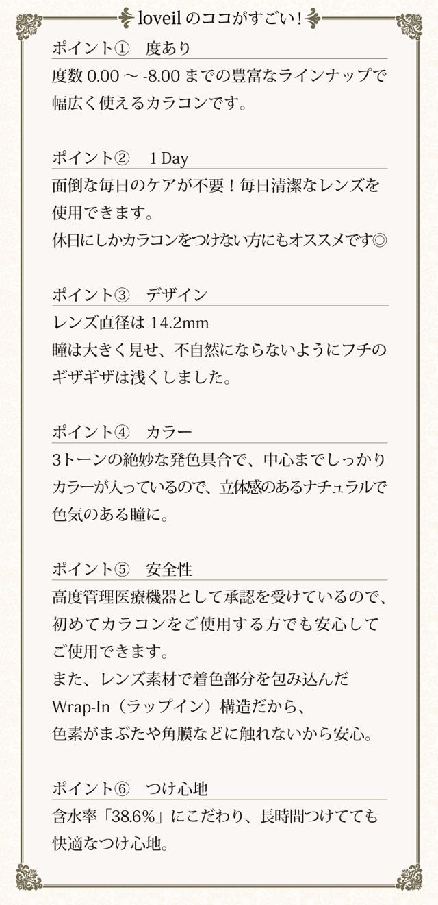 loveil(ラヴェール)倖田來未デザインプロデュースカラコン