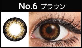 No6ブラウン