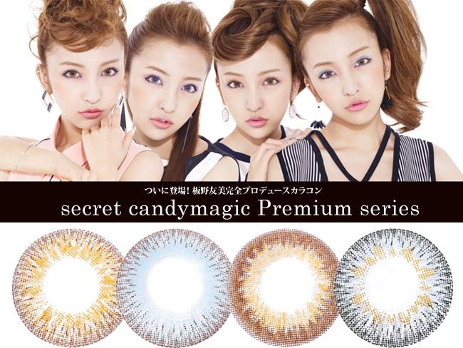 シークレットキャンディマジック プレミアムシリーズ 1ヶ月 14.5mm 度なし