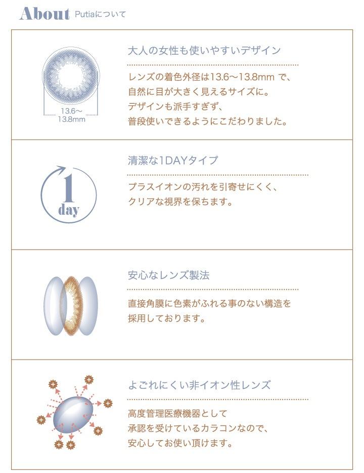 プティア 吉川ひなのデザインプロデュース