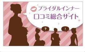 ブライダルインナー口コミ総合サイト