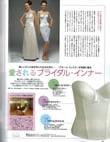 25ans Weddingドレス2008春夏号