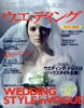25ans Weddingドレス2008秋冬