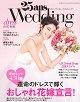 25ans ウエディング 結婚準備スタート2017春に掲載!