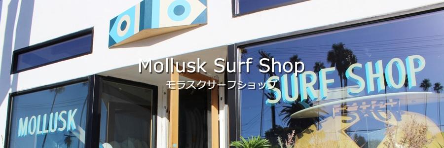 Mollusk Surf Shop,モラスクサーフショップ