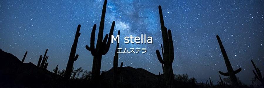 M stella,エムステラ
