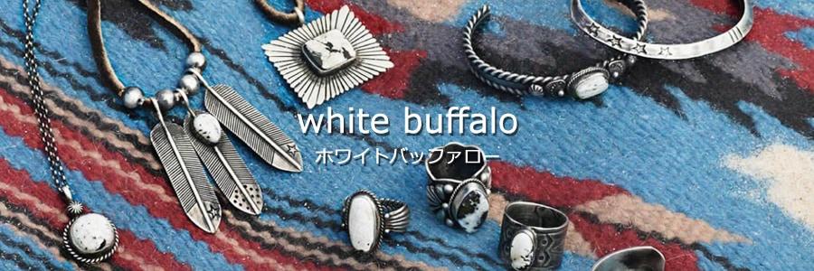 white buffalo/ホワイトバッファロー