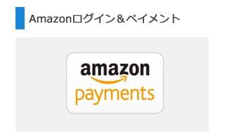 Amazonペイ決済