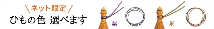 樹齢300年木曽ひのきアロマペンダントひもの色選べます