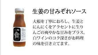 ミモレ農園 生姜の甘みぞれソース