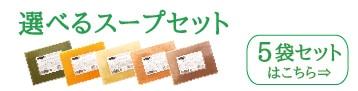 ミモレ農園お野菜を食べるスープ 選べるスープセット5袋