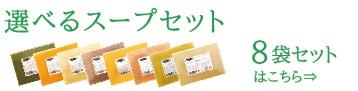 ミモレ農園お野菜を食べるスープ 選べるスープセット8袋
