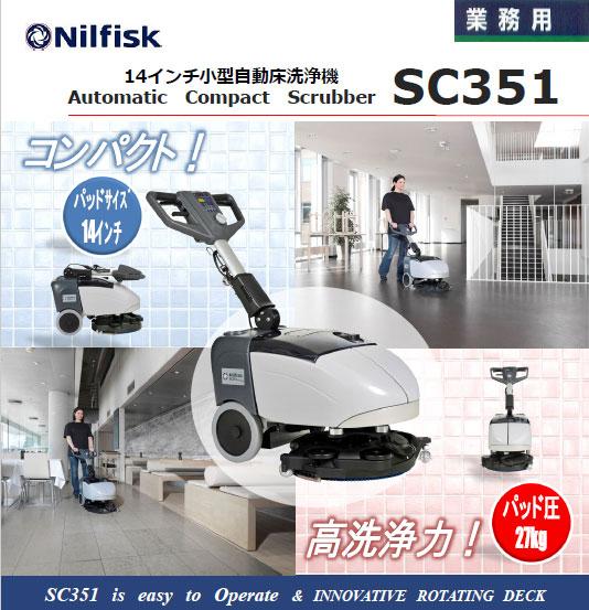 ニルフィスク SC351