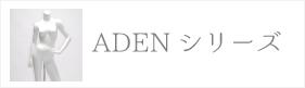 ADENシリーズ