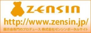 展示会プロデュース株式会社ゼンシンサイト