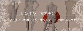 展示会プロデュース株式会社ゼンシンサイト マネキンレンタルTOP