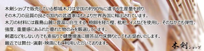 木剣ショップで販売している都城木刀は全国の約90%に達する生産量を誇り、 その木刀の品質の良さで国内の武道家はもとより世界各国に輸出されています。