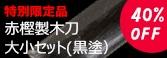 赤樫製黒塗木刀大小セット