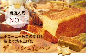 ボローニャデニッシュ食パン プレーン 3斤